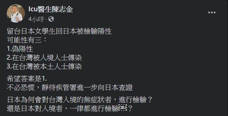 ▲針對日本女留學生染疫個案,陳志金醫師就提出