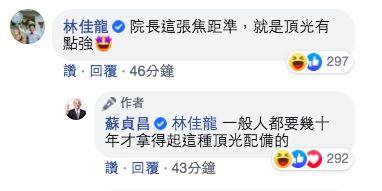 ▲交通部長林佳龍和行政院長蘇貞昌在臉書上答嘴鼓。(圖/取自蘇貞昌臉書)