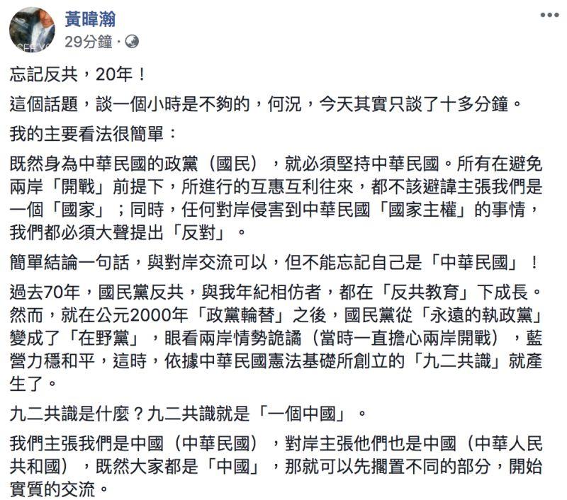 ▲黃暐瀚認為與對岸交流可以,但不能忘記自己是「中華民國」。(圖/翻攝自黃暐瀚臉書)