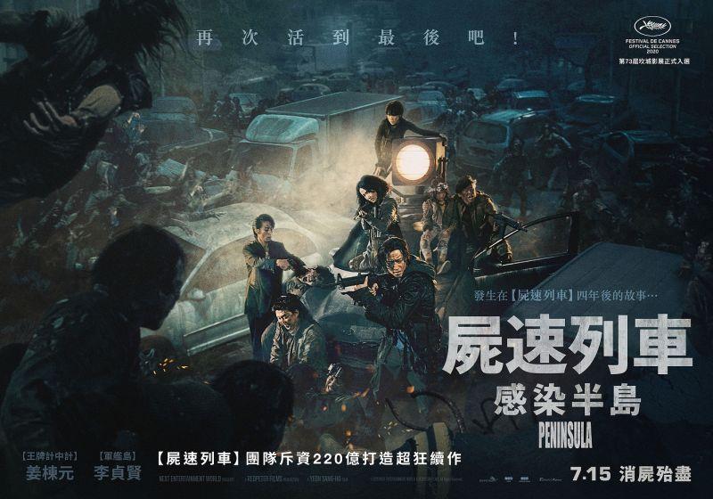 ▲《屍速列車2:感染半島》7月15日上映。(圖/車庫娛樂)