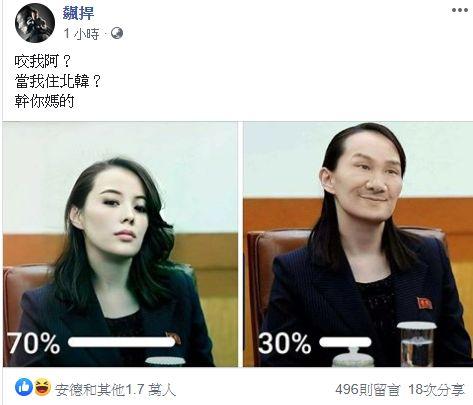 ▲(圖/翻攝館長臉書)