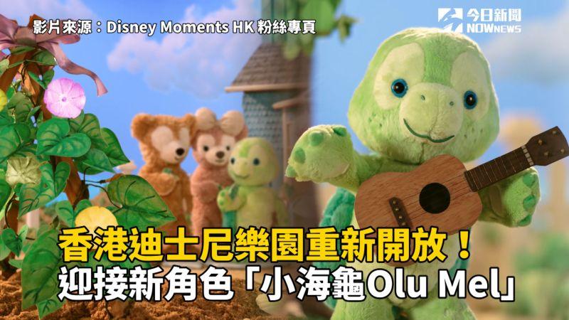 香港迪士尼樂園重新開放,迎接新角色小海龜Olu Mel。(圖/翻攝自Disney Moments HK 粉絲專頁)