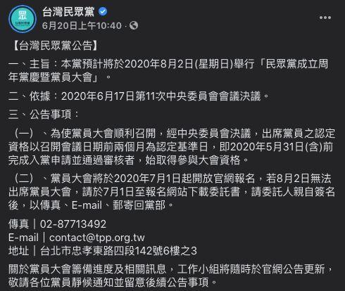 ▲民眾黨日前在臉書上公開宣佈,將在八月二日舉辦黨員大會,並在七月一日起開放報名。(圖/翻攝民眾黨臉書)