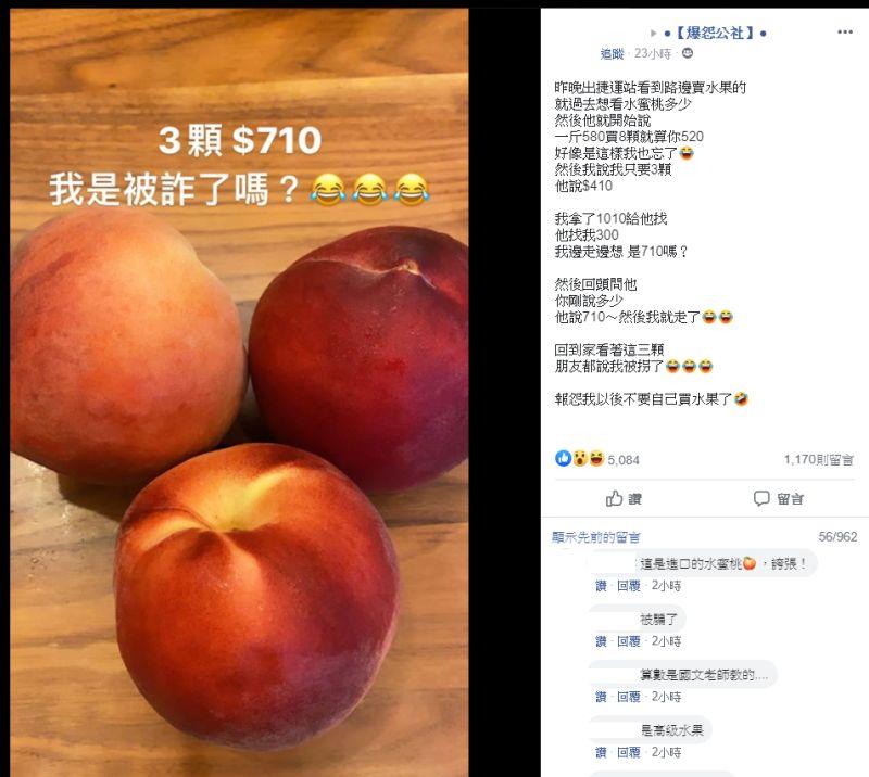 ▲(圖/翻攝臉書爆怨公社)