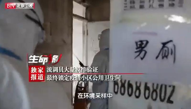 北京出現因公廁造成的三手傳染疫情。(圖/擷取自影片)
