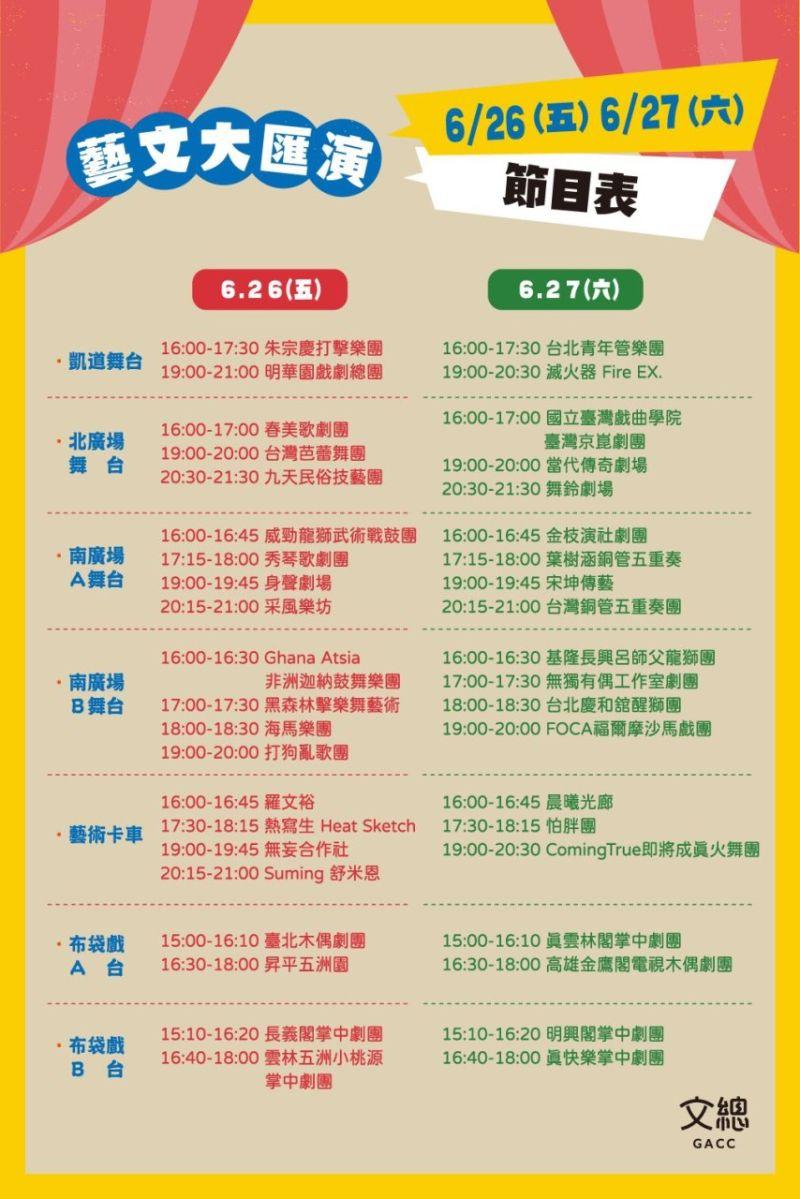 ▲凱道藝文大匯演節目表。(圖/總統府提供)