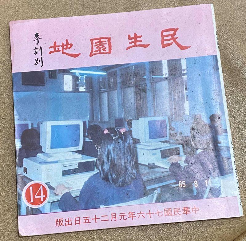 ▲台北市民生國小出版於1987年元月的刊物「民生園地」,裡面刊登陳致中小學二年級的作文。(圖/讀者提供)