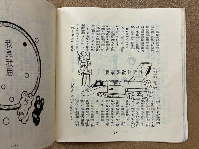 ▲陳致中小學二年級的作文「我最喜歡的玩具」,描述他最愛陳水扁從美國買給他的太空船玩具。(圖/讀者提供)
