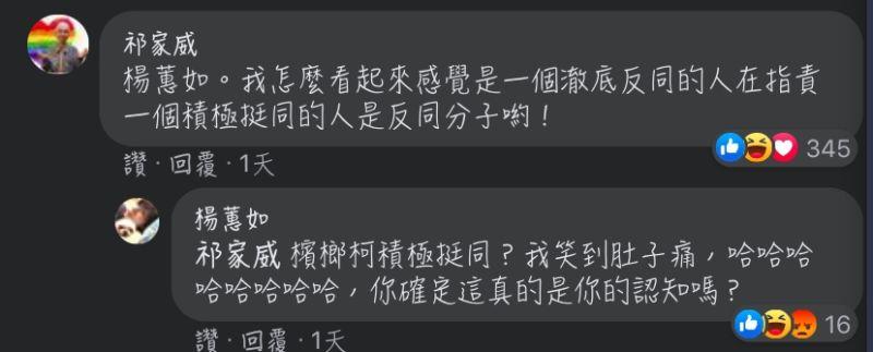 ▲祁家威與楊蕙如在臉書開嗆。(圖/翻攝楊蕙如臉書)