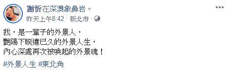 ▲謝忻重回最愛的外景工作。(圖/謝忻臉書)