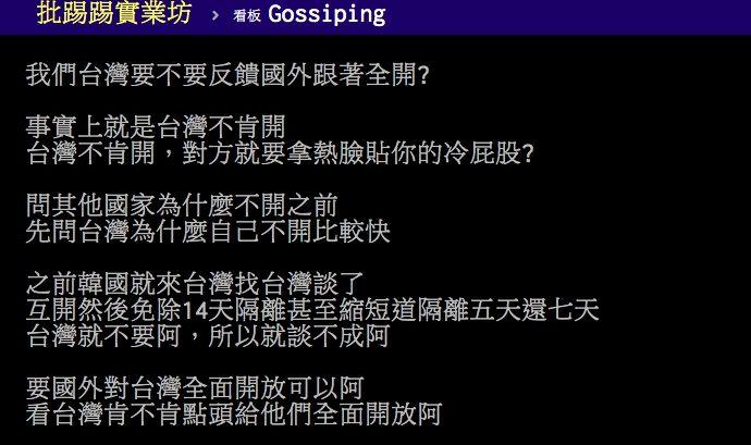 ▲網友討論各國放寬邊境管制名單沒有台灣一事。(圖/翻攝PTT)