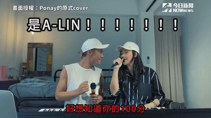 ▲ A-Lin與YouTuber Ponay一同翻唱《理想情人》。(圖/Ponay的原式cover 授權)