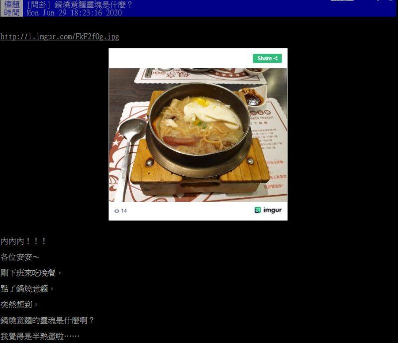 ▲一名網友提問,鍋燒意麵的靈魂是什麼呢?(圖/翻攝
