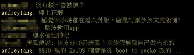 ▲網友猜測是因為復古手機沒有通訊軟體,釣出唐鳳本尊承認。(圖/翻攝
