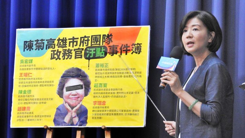 國民黨爆料:陳菊有「5大愛將」和「4大市府貪瀆」爭議