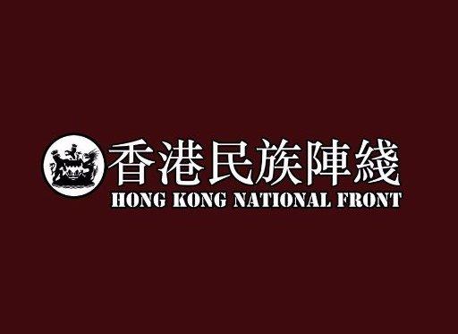 ▲(圖/翻攝自香港民族陣線推特)