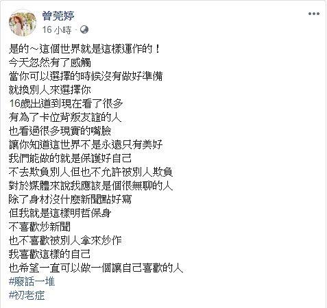 ▲曾莞婷透露自己不喜歡炒新聞。(圖/曾莞婷臉書)