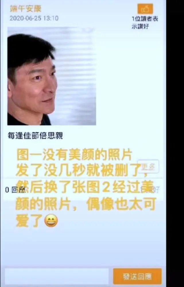 ▲劉德華被抓包誤用未修片照。(圖/新浪音樂微博)