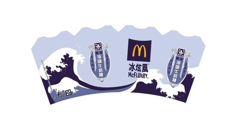 ▲麥當勞「森永海鹽牛奶糖冰炫風」包裝設計,以向日本浮世繪大師葛飾北齋經典作品《神奈川沖浪裏》致敬為發想。(圖/業者提供)