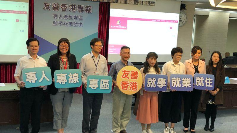 因應香港國安法通過,以及陸委會1日起正式啟動的香港專案,台北市政府有成立友善香港專案。