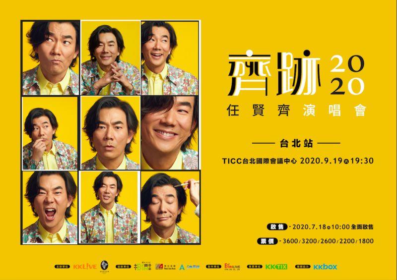 ▲任賢齊9月要在台北國際會議中心舉辦演唱會。(圖/就是現場提供)