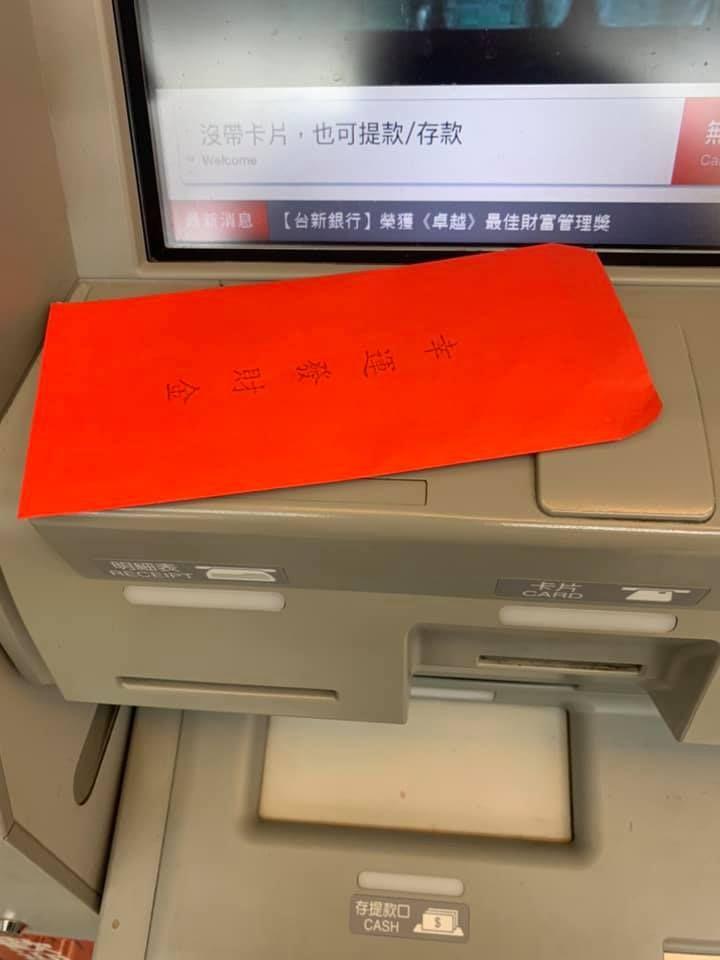 ▲網友指出,自己發現提款機上放了發財金紅包。(圖/翻攝爆廢公社臉書)