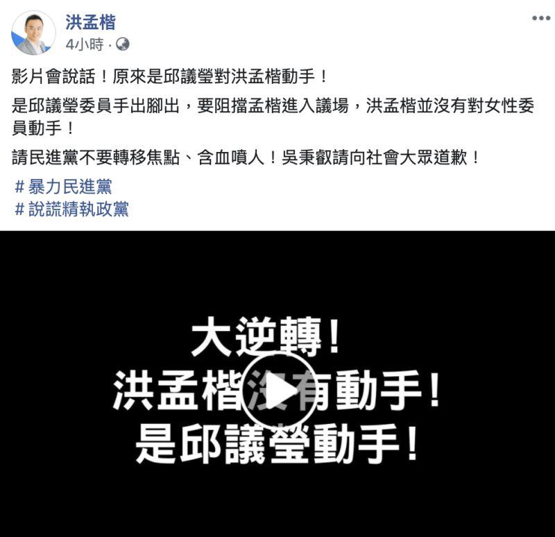 ▲洪孟楷臉書全文。(圖/翻攝自洪孟楷臉書)