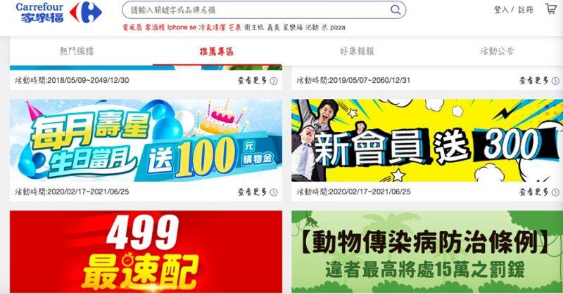 ▲網友表示,家樂福線上購物有不少優惠內容,可以撿到不少便宜。(圖/翻攝家樂福