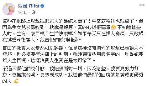 ▲吳鳳再度被網友言語攻擊。(圖/吳鳳臉書)