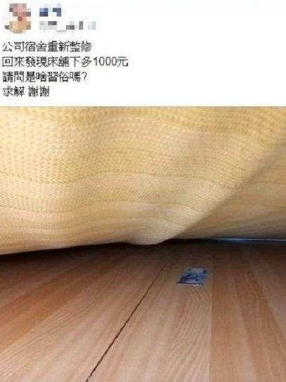 ▲網友分享自己宿舍整修後在床底下發現一千元。(圖/翻攝爆系知識家)