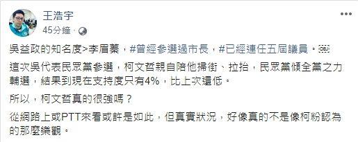 ▲王浩宇發文表示吳益政選情不樂觀。(圖/翻攝自王浩宇臉書)