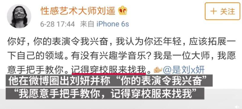 ▲劉遙的微博帳號消失,疑似遭封鎖。(圖/彭湃新聞)