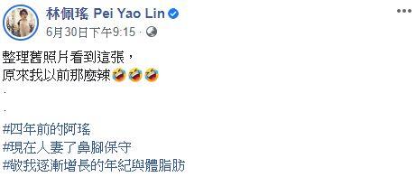 ▲林佩瑤公開4年前火辣自拍。(圖/林佩瑤臉書)