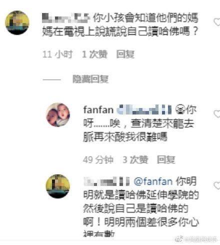 ▲范范再度回應學歷爭議。(圖/鳳凰網娛樂微博)