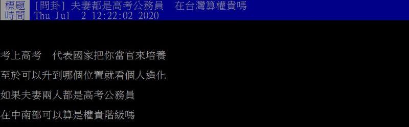 ▲網友好奇發問,夫妻都是高考公務員,在台灣算權貴嗎?(圖/翻攝