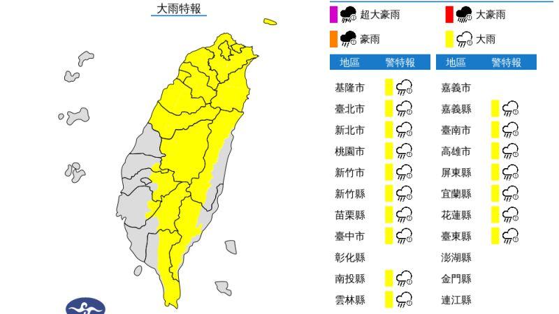 雨炸全台!氣象局發布17縣市大雨特報
