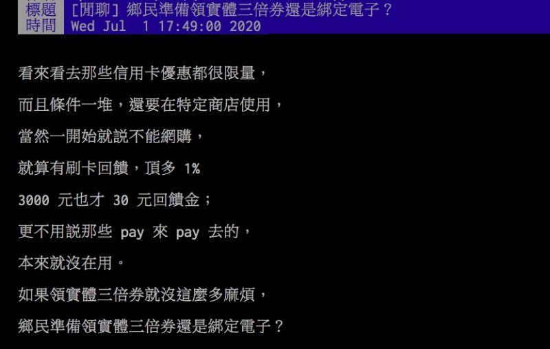 ▲網友討論三倍券是否要領實體還是數位綁定。(圖/翻攝PTT)