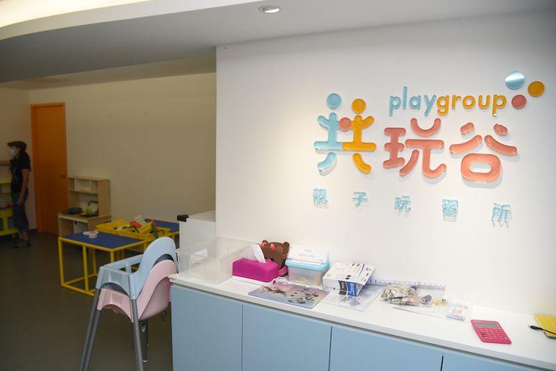 ▲共玩谷親子玩習所是一個力推親子共學機制的教室,從香港導入在歐美國家盛行已久的「PG課程」(圖/記者陳明安攝,2020.07.01)