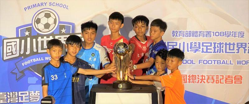 首屆國小足球世界盃全國決賽下周開踢 台東球隊搭飛機來
