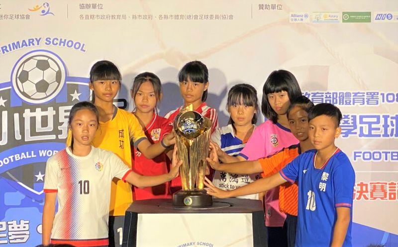 ▲國小足球世界盃全國決賽,女子組8強代表。(圖/主辦單位提供)