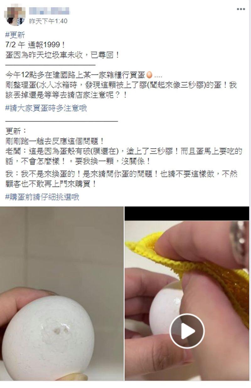 ▲買到三秒膠蛋的女網友將影片貼上臉書社團提醒大家要注意。(圖/翻攝「記憶八德」)