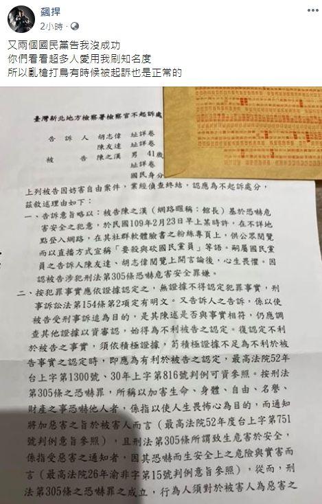 ▲檢方表示館長「恐嚇罪嫌不足」,予以不起訴處分。(圖/翻攝自館長臉書)