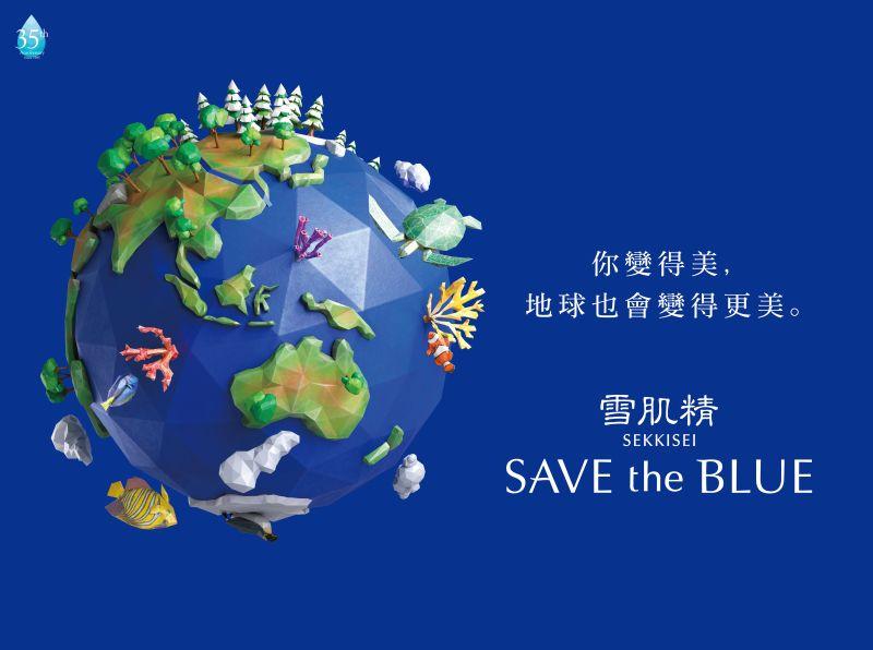 廣編/雪肌精「SAVE the BLUE」夏季活動即將開始