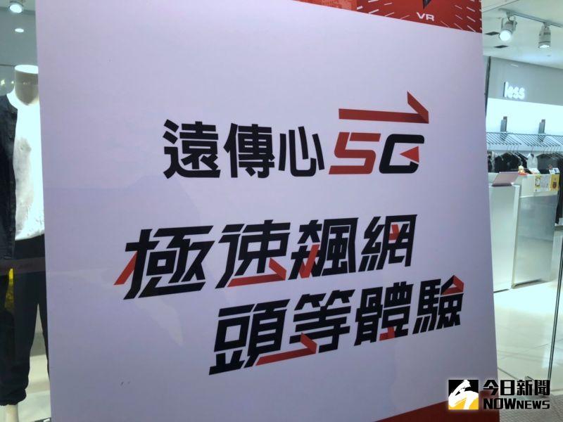 快訊/遠傳電信5G費率出爐 吃到飽最低1399元起