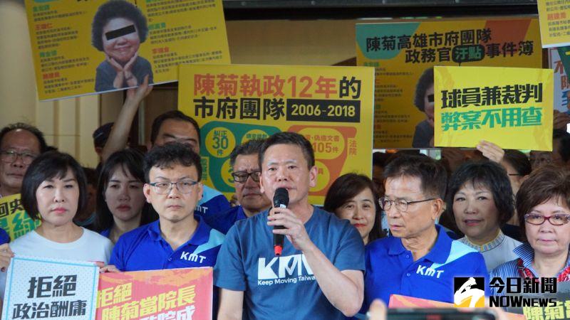 國民黨抗議陳菊