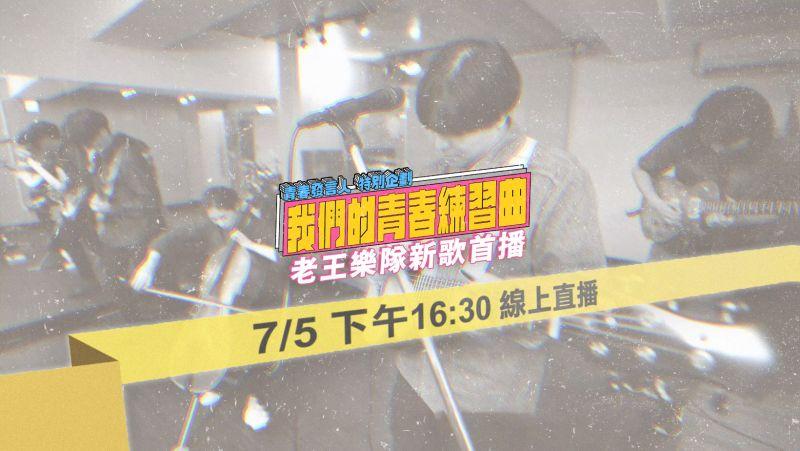 ▲老王樂隊新歌首播即將上線。(圖/公視提供)