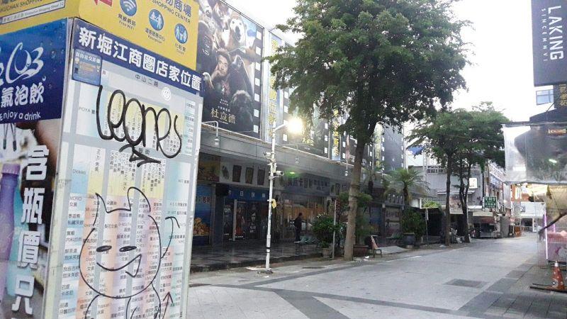 新堀江商圈店