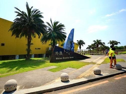 外澳服務區黃色牆面襯托碧海藍天顯得特別輕鬆休閒