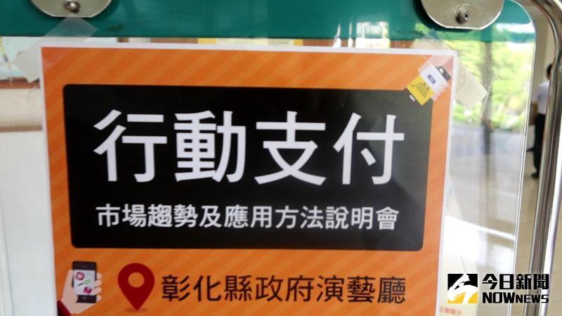 ▲縣長王惠美表示,疫情之後再加上網購越來越風行,更可看出行動支付是未來趨勢。(圖/記者陳雅芳攝,2020.07.03)