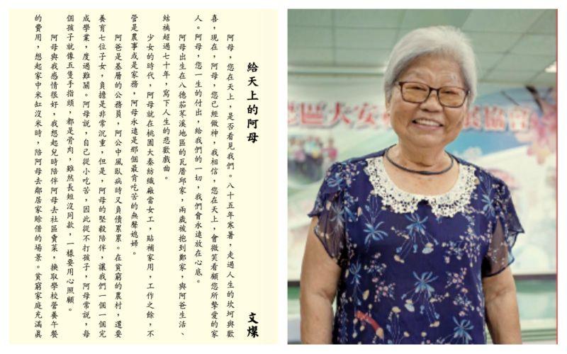 鄭文燦千字文追思母親 牢記叮嚀「做一個好市長」